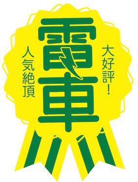 densha_logo のコピー.jpg