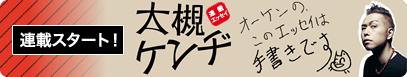 o-ken_esy_banner.jpg