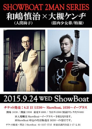 showboat.jpg